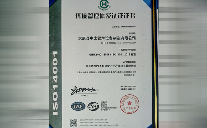 <strong>ISO14001环境管理体系认证</strong>